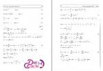 دانلود جزوه حل مسائل معادلات دیفرانسیل از دکتر اصغر کرایه چیان 93 صفحه PDF-1