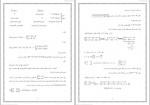 دانلود پی دی اف جزوه ریاضیات و کاربرد آن در مدیریت 20 صفحه PDF-1