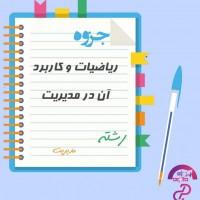دانلود پی دی اف جزوه ریاضیات و کاربرد آن در مدیریت 20 صفحه PDF
