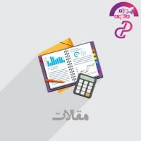 دانلود مقاله بودجه برای رشته حسابداری 24 صفحه Word ورد
