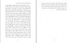 دانلود مقاله مبلمان شهری برای رشته معماری و شهرسازی 24 صفحه Word-1
