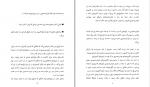 دانلود ورد مقاله کاربرد هوش مصنوعی در بازی 32 صفحه Word-1