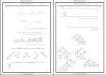 دانلود پی دی اف جزوه حل تمرینات و خلاصه کتاب نظریه زبان ها و ماشین ها پیتر لینز – PDF-1