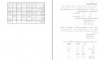 دانلود پی دی اف جزوه کتاب حسابداری پیشرفته 2 رشته حسابداری 151 صفحه PDF-1