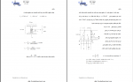 دانلود پی دی اف جزوه کتاب مقاومت مصالح دو 81 صفحه PDF-1