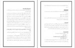 دانلود پی دی اف پروژه تجزیه و تحلیل سیستم رزرو و فروش بلیط آژانس مسافرتی 54 صفحه PDF-1