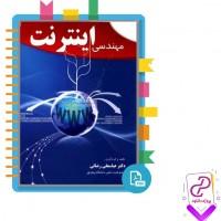 دانلود پی دی اف کتاب مهندسی اینترنت عباسعلی رضایی 372 صفحه PDF + نمونه سوالات امتحانی