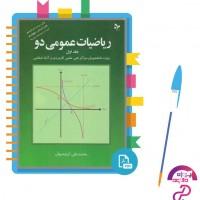 دانلود کتاب ریاضیات عمومی 2 همراه با حل تمرینات از کرایه چیان 194 صفحه PDF