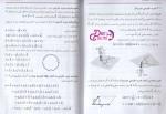 دانلود کتاب ریاضیات عمومی 2 همراه با حل تمرینات از کرایه چیان 194 صفحه PDF-1