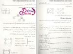 دانلود پی دی اف کتاب طراحی الگوریتم حمیدرضا مقسمی 412 صفحه PDF-1