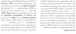 دانلود مقاله پولشویی رشته اقتصاد 20 صفحه فایل Word-1