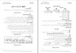 دانلود پی دی اف جزوه حسابداری مالیاتی رشته اقتصاد و حسابداری 109 صفحه PDF-1
