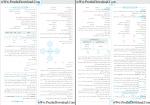 دانلود پی دی اف کتاب شب امتحان هویت اجتماعی دوازدهم 39 صفحه PDF-1