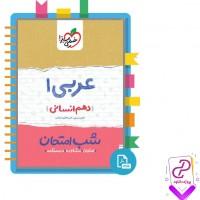 دانلود کتاب شب امتحان عربی دهم انسانی 62 صفحه PDF پی دی اف