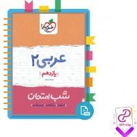 دانلود کتاب شب امتحان عربی یازدهم 52 صفحه PDF پی دی اف