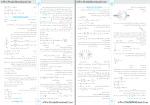 دانلود پی دی اف کتاب شب امتحان فیزیک یازدهم ریاضی 56 صفحه PDF-1