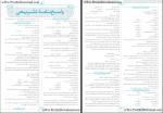 دانلود پی دی اف کتاب شب امتحان جغرافیا 3 دوازدهم انسانی 49 صفحه PDF-1