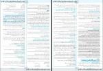دانلود کتاب شب امتحان دین و زندگی یازدهم انسانی 50 صفحه PDF پی دی اف-1