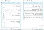 دانلود پی دی اف کتاب شب امتحان ریاضی یازدهم تجربی 74 صفحه PDF-1