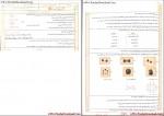 دانلود پی دی اف کتاب شب امتحان شیمی یازدهم تجربی و ریاضی 63 صفحه PDF-1