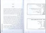دانلود پی دی اف کتاب مراقبت و نگهداری ساختمان ها از سری مقررات ملی ساختمان 48 صفحه PDF-1