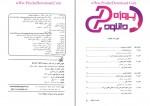 دانلود ترجمه کتاب رید دیس اینترو Read This! Intro چاپ جدید 131 صفحه PDF-1