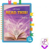 دانلود ترجمه کتاب رید دیس اینترو Read This! Intro چاپ جدید 131 صفحه PDF
