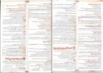 دانلود کتاب شب امتحان دین و زندگی دهم 40 صفحه PDF پی دی اف-1