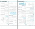 دانلود کتاب شب امتحان فارسی یازدهم 72 صفحه PDF پی دی اف-1
