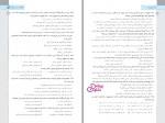 دانلود پی دی اف کتاب موضوعی آیات و روایات خیلی سبز (دهم – یازدهم – دوازدهم) 277 صفحه PDF-1