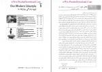 دانلود پی دی اف کتاب 1 Active Skills for Reading اکتیو 1 – 90 صفحه PDF-1