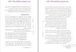 دانلود کتاب اندیشه اسلامی 2 چاپ 98 جعفر سبحانی + نمونه سوالات 238 صفحه PDF-1