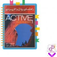 دانلود ترجمه کتاب 1 Active Skills for Reading اکتیو 1 – 90 صفحه پی دی اف PDF