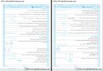 دانلود پی دی اف کتاب شب امتحان ریاضیات گسسته دوازدهم ریاضی 47 صفحه PDF-1