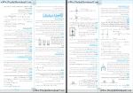 دانلود پی دی اف کتاب شب امتحان فیزیک 3 دوازدهم تجربی 63 صفحه PDF-1