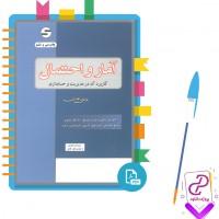 دانلود پی دی اف کتاب آمار و احتمال کاربرد آن در مدیریت و حسابداری هادی رنجبران 574 صفحه PDF