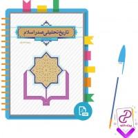 دانلود پی دی اف کتاب تاریخ تحلیلی صدر اسلام دکتر محمد نصیری ویراست دوم 313 صفحه PDF