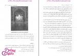دانلود پی دی اف کتاب تاریخ فرهنگ و تمدن اسلام زهرا اسلامی فرد 240 صفحه PDF-1