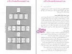 دانلود پی دی اف کتاب تجزیه و تحلیل و طراحی سیستم دکتر علی رضائیان 388 صفحه PDF-1
