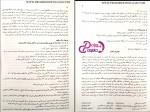 دانلود ترجمه کتاب زبان تخصصی کامپیوتر منوچهر حقانی 138 صفحه PDF-1