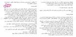 دانلود جزوه توسعه اقتصادی و برنامه ریزی رشته حسابداری و مدیریت – 23 صفحه Word-1