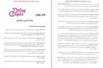 دانلود پی دی اف کتاب حل مسائل اصول حسابداری 1 فرشید اسکندری 312 صفحه PDF-1