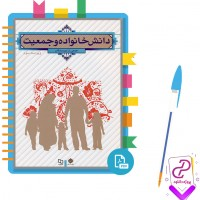 دانلود پی دی اف کتاب دانش خانواده و جمعیت جمعی از نویسندگان ویراست سوم 255 صفحه PDF