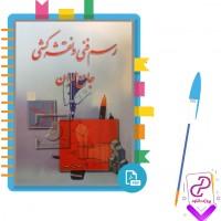 دانلود پی دی اف کتاب رسم فنی و نقشه کشی جامع عمران حسین زمرشیدی 310 صفحه PDF
