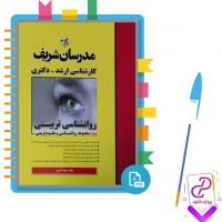 دانلود پی دی اف کتاب روانشناسی تربیتی مدرسان شریف نوشته پروانه کستری 319 صفحه PDF