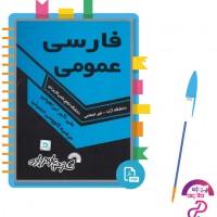 دانلود پی دی اف کتاب فارسی عمومی علی اکبر ابراهیمی 180 صفحه PDF