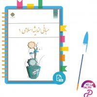 دانلود پی دی اف کتاب مبانی اندیشه اسلامی یک 224 صفحه PDF