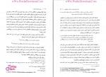 دانلود پی دی اف کتاب مبانی اندیشه اسلامی یک 224 صفحه PDF-1