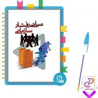دانلود پی دی اف کتاب مبانی رفتار سازمانی نوشته دکتر پرهیزگار و باقری 298 صفحه PDF