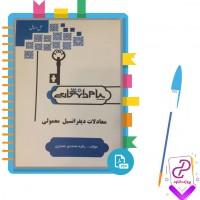 دانلود پی دی اف کتاب حل مسائل معادلات دیفرانسیل معمولی رقیه محمدی حصاری 368 صفحه PDF